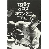 1967クロスカウンター 雑草と呼ばれたチャンピオン小林弘