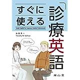 すぐに使える診療英語
