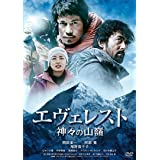 エヴェレスト 神々の山嶺 通常版 [DVD]