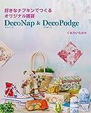 好きなナプキンでつくるオリジナル雑貨 DecoNap & DecoPodge