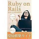 Ruby on Rails 初めての環境構築: シンプルで最短の環境構築ガイド