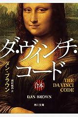 ダ・ヴィンチ・コード(上中下合本版) (角川文庫) Kindle版