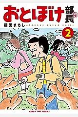 おとぼけ部長代理 2巻 (まんがタイムコミックス) Kindle版