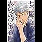 七つ屋志のぶの宝石匣(13) (Kissコミックス)