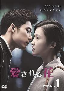 愛される花 DVD-BOX1