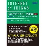 (MCPC公式テキスト)IoT技術テキスト 基礎編 改訂2版[MCPC IoTシステム技術検定基礎対応]公式ガイド