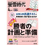 【Amazon.co.jp 限定】螢雪時代 2020年 04月号 大学合格対策カレンダー付き