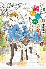 放課後さいころ倶楽部(6) (ゲッサン少年サンデーコミックス) Kindle版