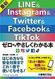 最新LINE&Instagram&Twitter&Facebook&TikTok ゼロからやさしくわかる本