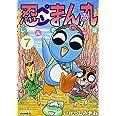 忍ペンまん丸 しんそー版 (7) (ぶんか社コミックス)