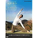 綿本彰の癒しのヨーガメソッド ~心を整えカラダを鍛える4つの最新プログラム~ [DVD]
