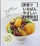 改訂版 世界でいちばんやさしい料理教室