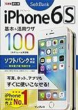 できるポケット iPhone 6s 基本&活用ワザ 100 ソフトバンク完全対応