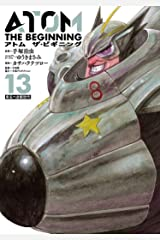 アトム ザ・ビギニング(13) (ヒーローズコミックス) Kindle版