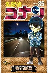 名探偵コナン(85) (少年サンデーコミックス) Kindle版