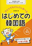 CD付 ひとりでもどんどん学べる はじめての韓国語