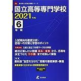 国立高等専門学校 2021年度 【過去問6年分】 (高校別 入試問題シリーズA0)