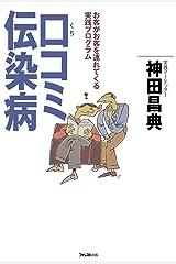 口コミ伝染病 Kindle版