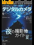 デジタルカメラマガジン 2020年6月号[雑誌]