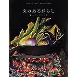 火のある暮らし―薪ストーブと料理 (CHIKYU-MARU MOOK)