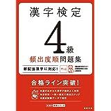 漢字検定4級〔頻出度順〕問題集 (高橋の漢検シリーズ)