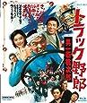 トラック野郎 男一匹桃次郎 [Blu-ray]