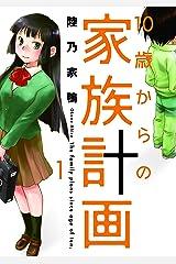10歳からの家族計画 1巻 (芳文社コミックス) Kindle版