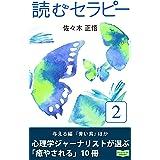 読むセラピー 2: 心理学ジャーナリストが選ぶ「癒やされる」10冊 (グッドバイブス eBooks)