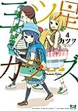三ツ星カラーズ4 (電撃コミックスNEXT)