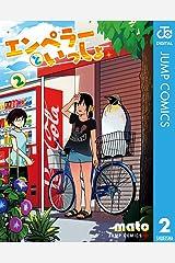 エンペラーといっしょ 2 (ジャンプコミックスDIGITAL) Kindle版