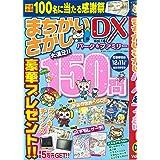 まちがいさがしパーク&ファミリーDX VOL.16 (まちがいさがしファミリー増刊)