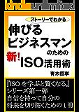 ストーリーでわかる伸びるビジネスマンのための新!ISO活用術: ISOを学ぶと賢くなるシリーズ
