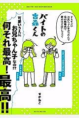 バイトの古森くん (コミックエッセイ) Kindle版