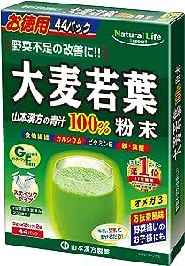 [Amazon限定ブランド]山本漢方製薬 大麦若葉100% 3g×44包