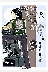 レズと七人の彼女たち 3巻 Kindle版