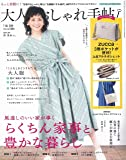 大人のおしゃれ手帖 2019年 7月号