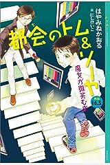 都会のトム&ソーヤ 外伝 (16.5) 《魔女が微笑む夜》 (YA! ENTERTAINMENT) Kindle版