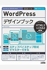 WordPressデザインブック HTML5&CSS3準拠 (WordPress DESIGN BOOK) 単行本