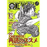 ONE PIECE magazine Vol.10 (集英社ムック)