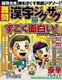 難問 漢字ジグザグフレンズ 2020年 12 月号 [雑誌]