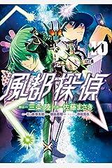 風都探偵(10) (ビッグコミックス) Kindle版