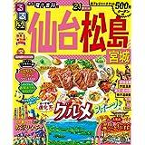 るるぶ仙台 松島 宮城'21 (るるぶ情報版地域)