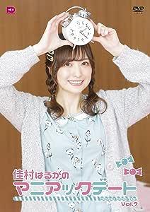 佳村はるかのマニアックデートVOL.7 [DVD]