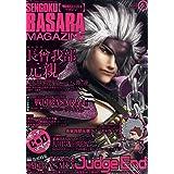 戦国BASARA (バサラ) マガジン Vol.5 2014春 2014年 07月号 [雑誌]