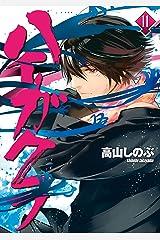 ハイガクラ: 11 (ZERO-SUMコミックス) Kindle版