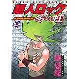 超人ロック 冬の虹(3) (ヤングキングコミックス)