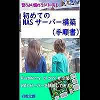 初めてのNASサーバー構築(手順書)raspberry-pi版: 習うより慣れろシリーズ raspberry-pi ze…