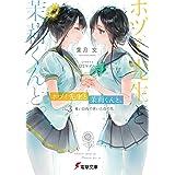 ホヅミ先生と茉莉くんと。 Day.3 青い日向で咲いた白の花 (電撃文庫)