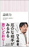 論破力 (朝日新書)