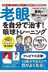 老眼を自分で治す! 眼球トレーニング【DVD付き】 (宝島社DVD BOOKシリーズ) 大型本